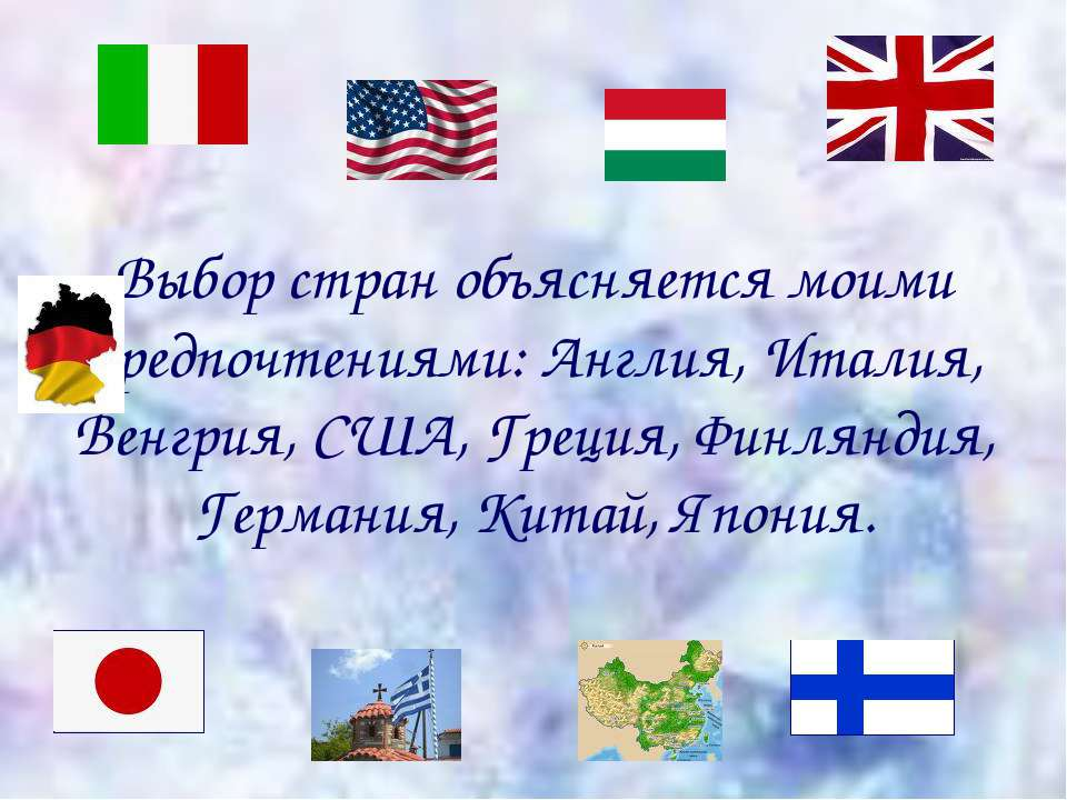 Выбор стран объясняется моими предпочтениями: Англия, Италия, Венгрия, США, Г...