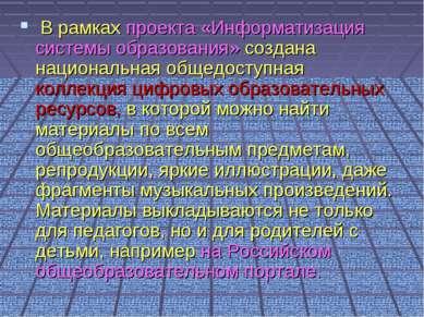 В рамках проекта «Информатизация системы образования» создана национальная об...