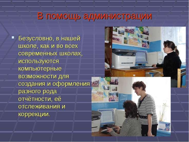 В помощь администрации Безусловно, в нашей школе, как и во всех современных ш...