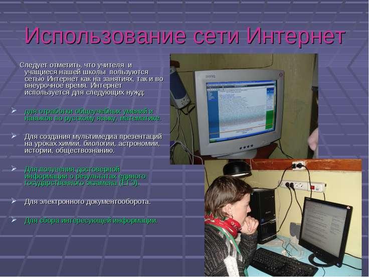 Использование сети Интернет Следует отметить, что учителя и учащиеся нашей шк...