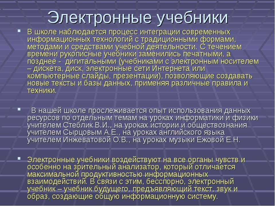 Электронные учебники В школе наблюдается процесс интеграции современных инфор...