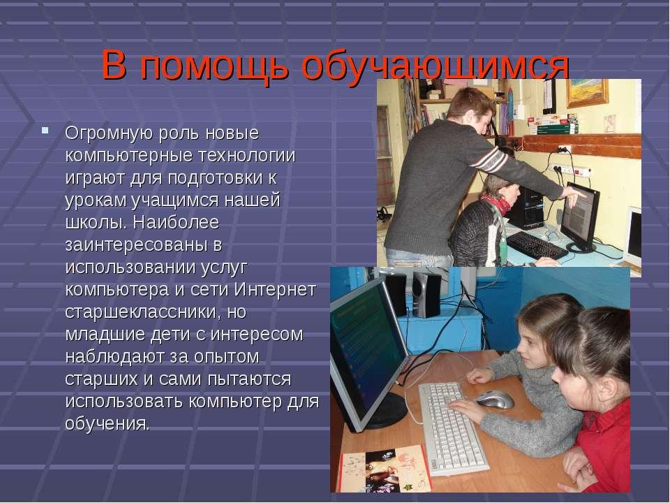 В помощь обучающимся Огромную роль новые компьютерные технологии играют для п...