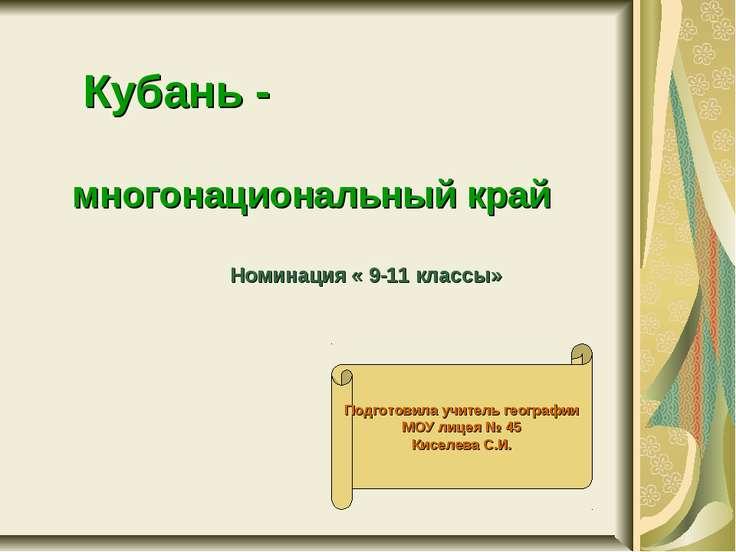 Кубань - многонациональный край Номинация « 9-11 классы» Подготовила учитель ...