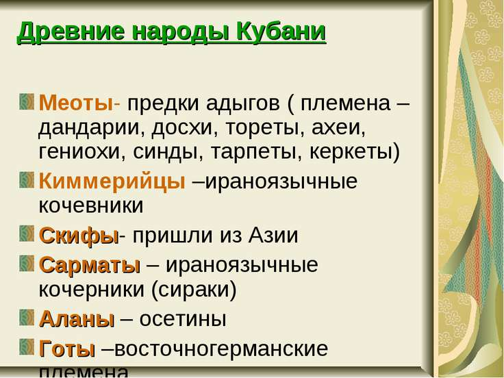 Древние народы Кубани Меоты- предки адыгов ( племена – дандарии, досхи, торет...