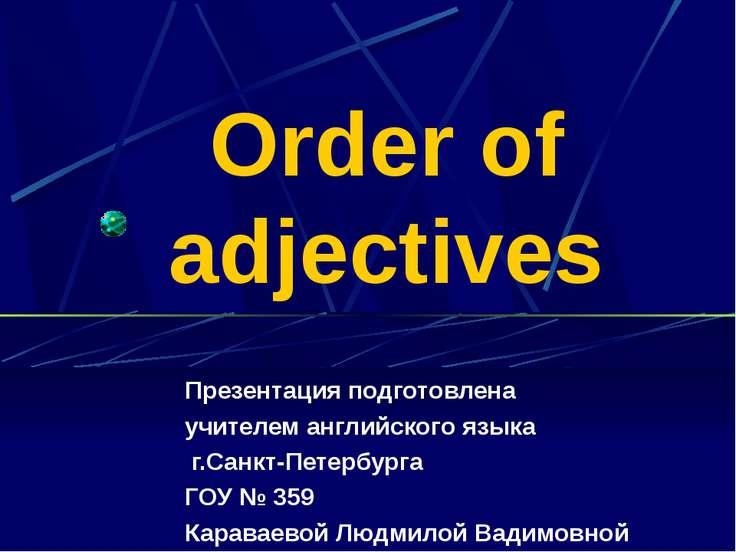 Order of adjectives Презентация подготовлена учителем английского языка г.Сан...