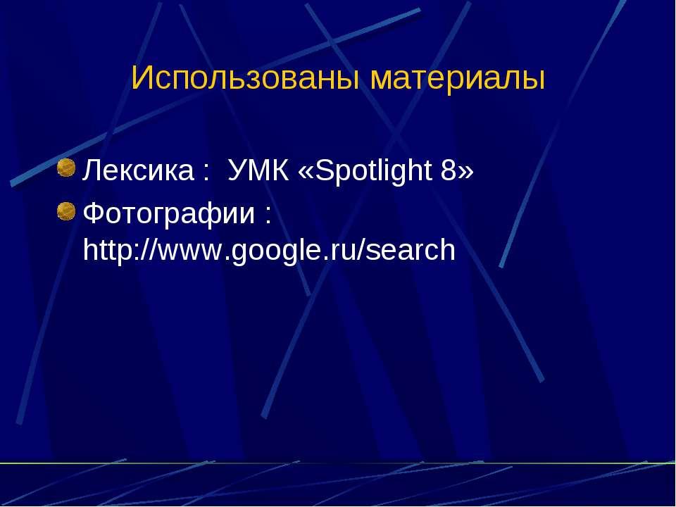 Использованы материалы Лексика : УМК «Spotlight 8» Фотографии : http://www.go...