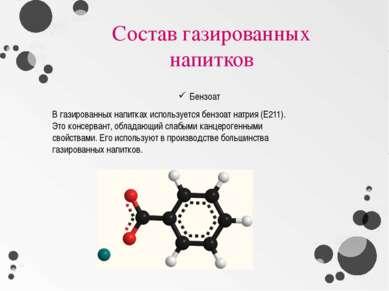 Состав газированных напитков Бензоат В газированных напитках используется бен...
