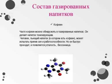 Состав газированных напитков Кофеин Часто кофеин можно обнаружить в газирован...