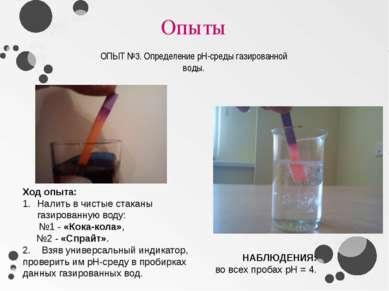 ОПЫТ №3. Определение рН-среды газированной воды. Опыты Ход опыта: Налить в чи...