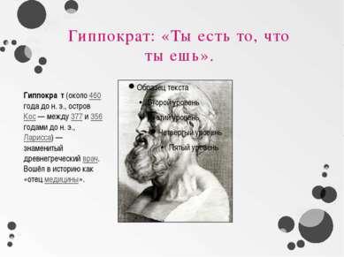 Гиппократ: «Ты есть то, что ты ешь». Гиппокра т (около 460 года до н.э., ост...