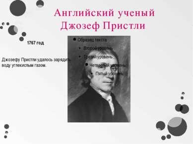 Английский ученый Джозеф Пристли Джозефу Пристли удалось зарядить воду углеки...