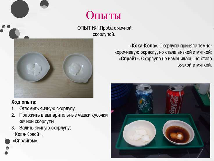 Опыты ОПЫТ №1.Проба с яичной скорлупой. Ход опыта: Отломить яичную скорлупу. ...