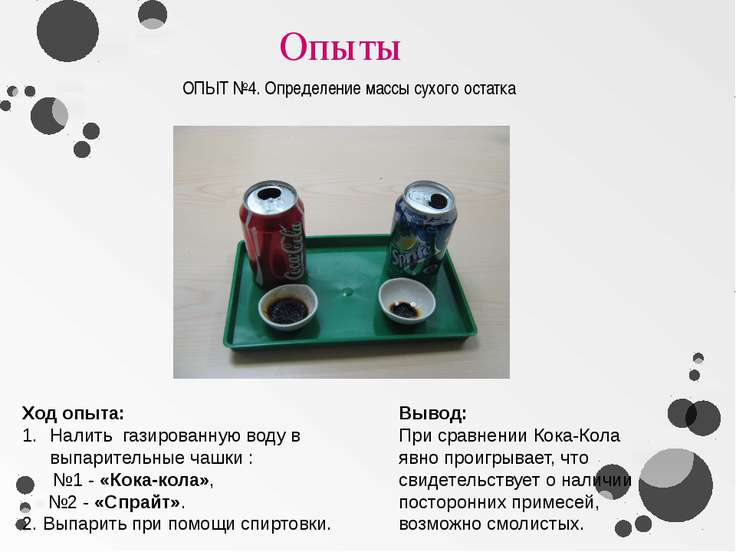 Опыты ОПЫТ №4. Определение массы сухого остатка Ход опыта: Налить газированну...