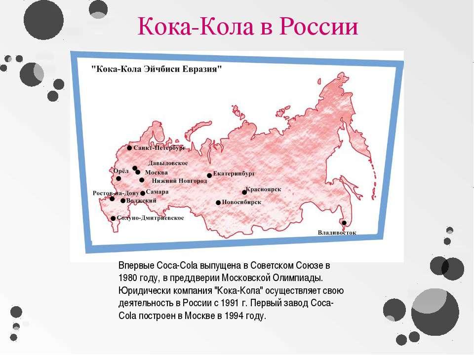 Кока-Кола в России Впервые Coca-Cola выпущена в Советском Союзе в 1980 году, ...