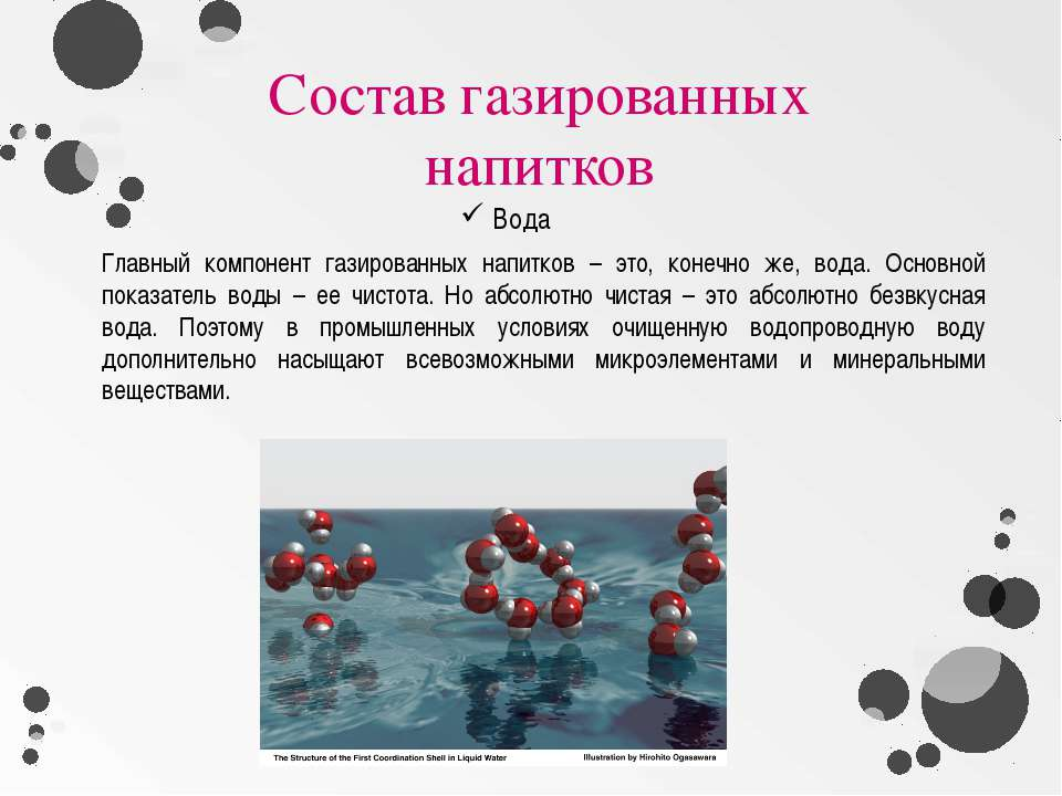 Cостав газированных напитков Вода Главный компонент газированных напитков – э...