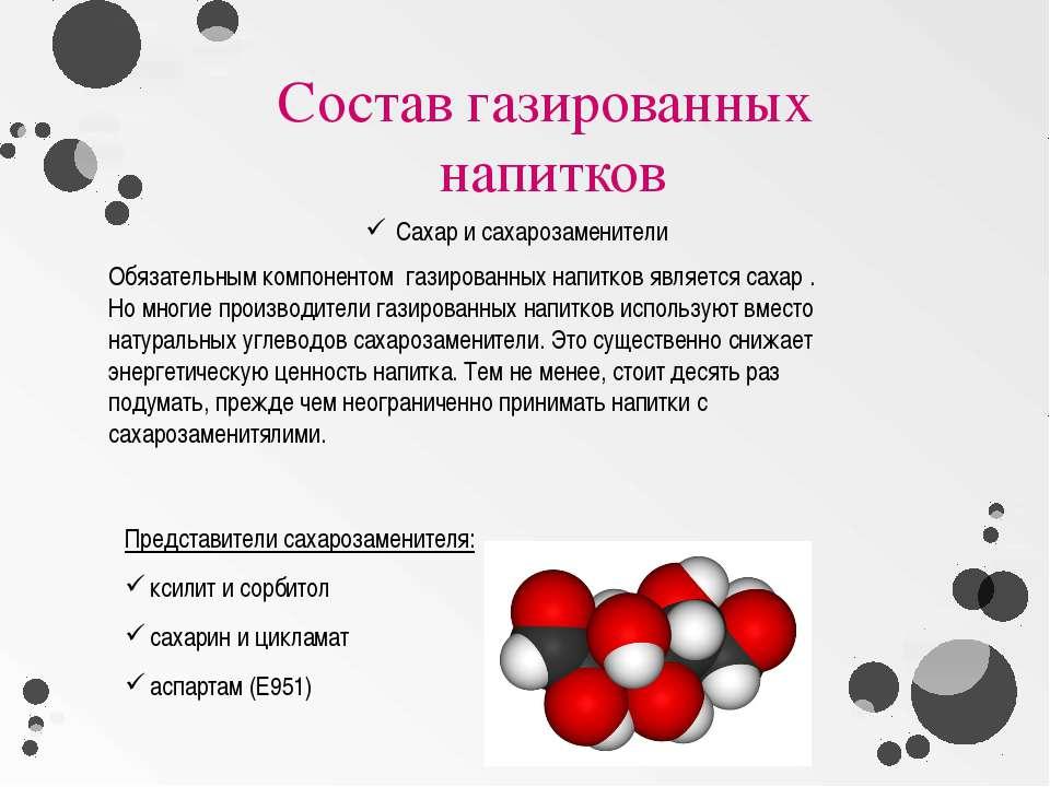 Состав газированных напитков Сахар и сахарозаменители Обязательным компоненто...