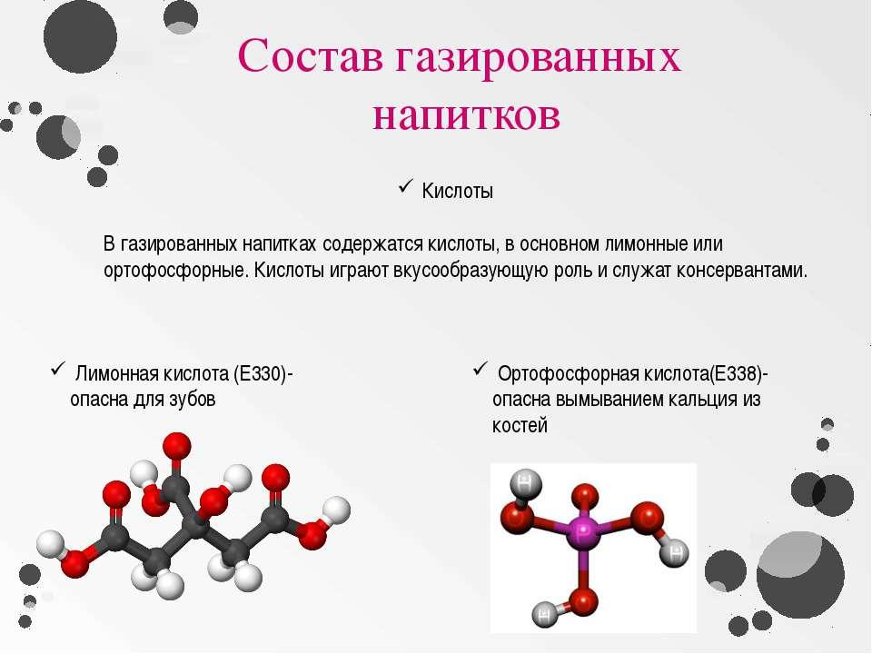 Состав газированных напитков Кислоты В газированных напитках содержатся кисло...