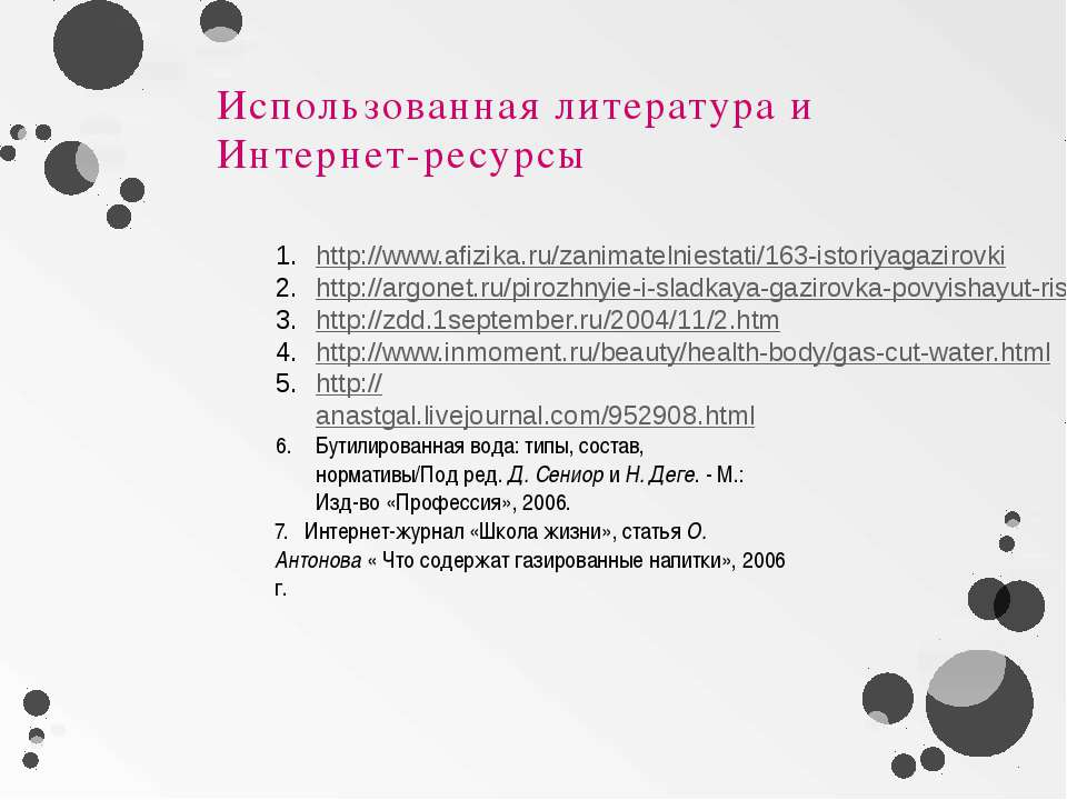 Использованная литература и Интернет-ресурсы http://www.afizika.ru/zanimateln...