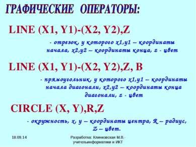 LINE (X1, Y1)-(X2, Y2),Z - отрезок, у которого х1,у1 – координаты начала, х2,...