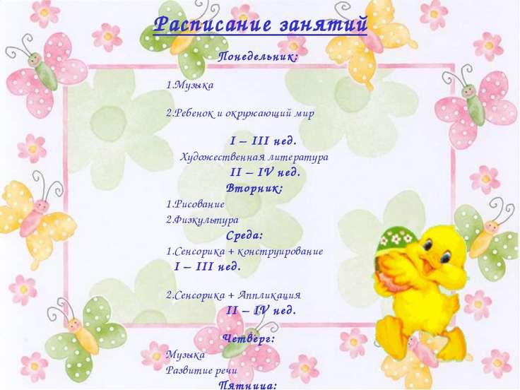 Расписание занятий Понедельник: 1.Музыка 2.Ребенок и окружающий мир I – III н...