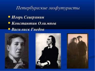 Петербургские эгофутуристы Игорь Северянин Константин Олимпов Василиск Гнедов