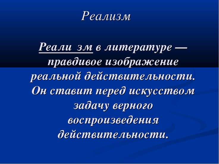Реализм Реали зм в литературе — правдивое изображение реальной действительнос...