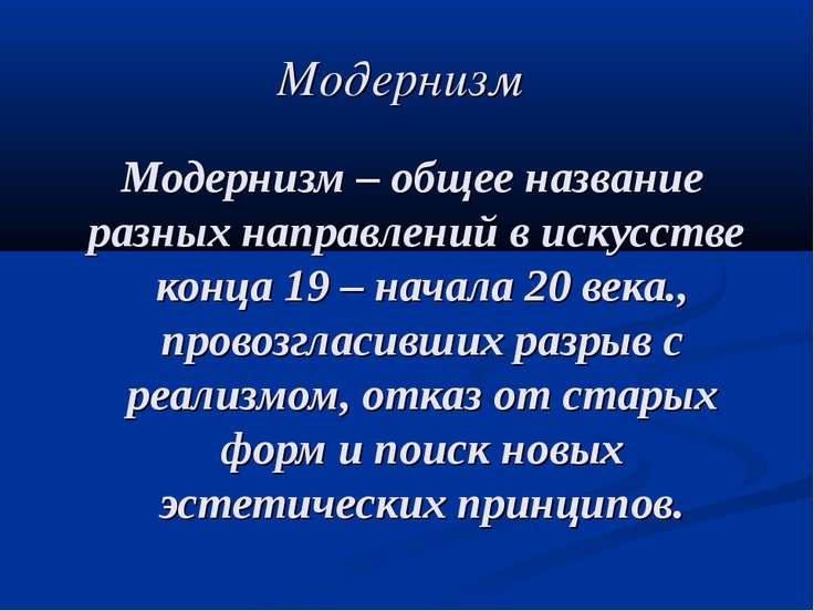 Модернизм Модернизм – общее название разных направлений в искусстве конца 19 ...