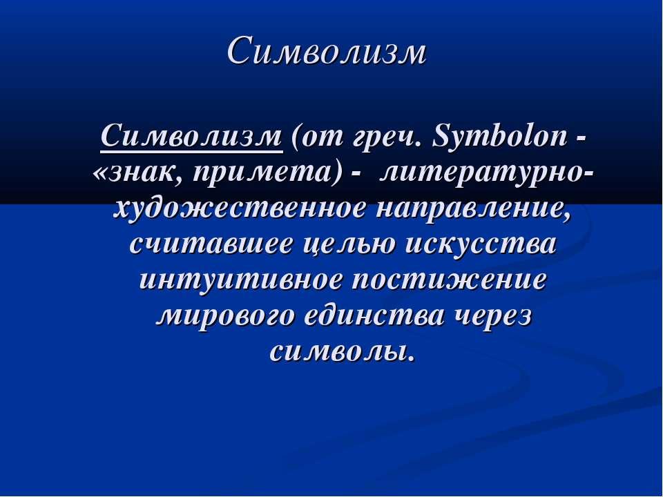 Символизм Символизм (от греч. Symbolon - «знак, примета) - литературно-художе...