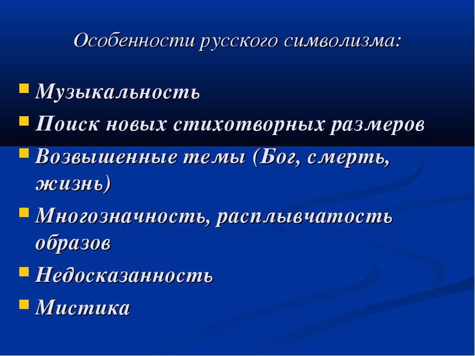 Особенности русского символизма: Музыкальность Поиск новых стихотворных разме...