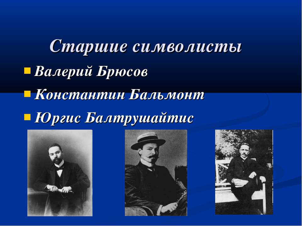 Старшие символисты Валерий Брюсов Константин Бальмонт Юргис Балтрушайтис