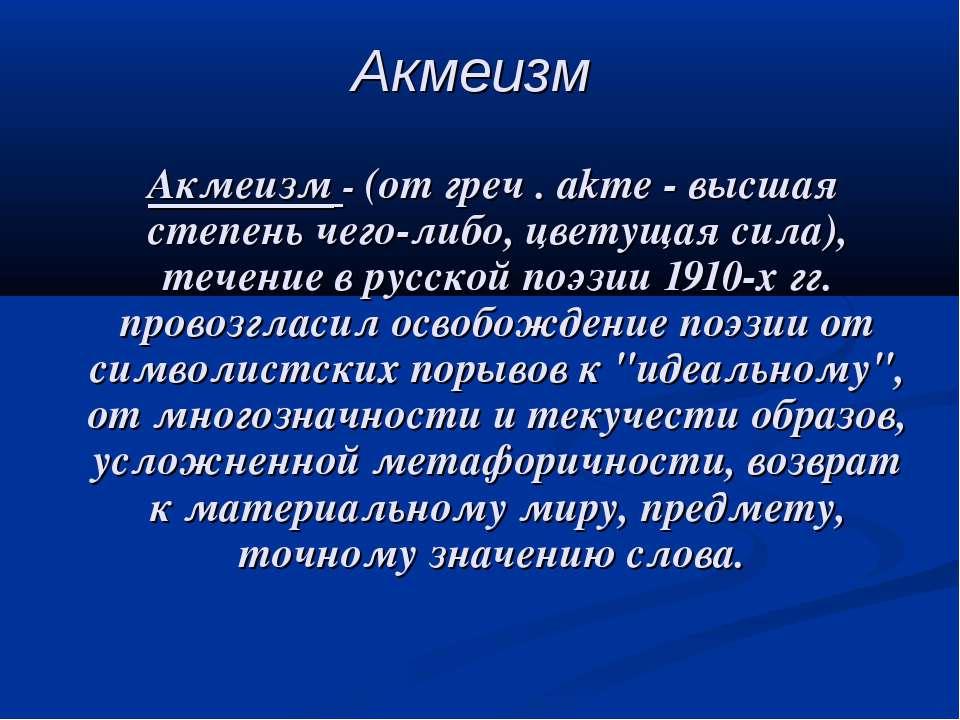 Акмеизм Акмеизм - (от греч . akme - высшая степень чего-либо, цветущая сила),...