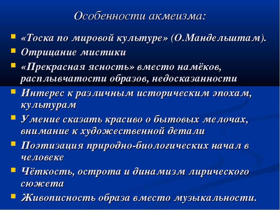 Особенности акмеизма: «Тоска по мировой культуре» (О.Мандельштам). Отрицание ...