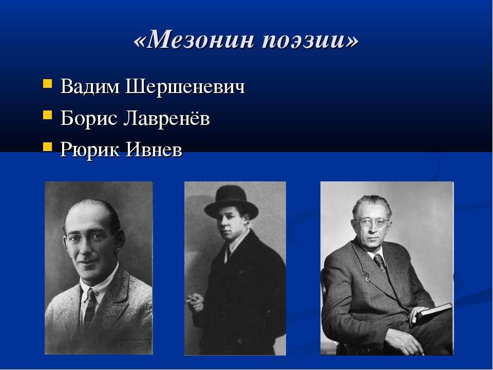 «Мезонин поэзии» Вадим Шершеневич Борис Лавренёв Рюрик Ивнев