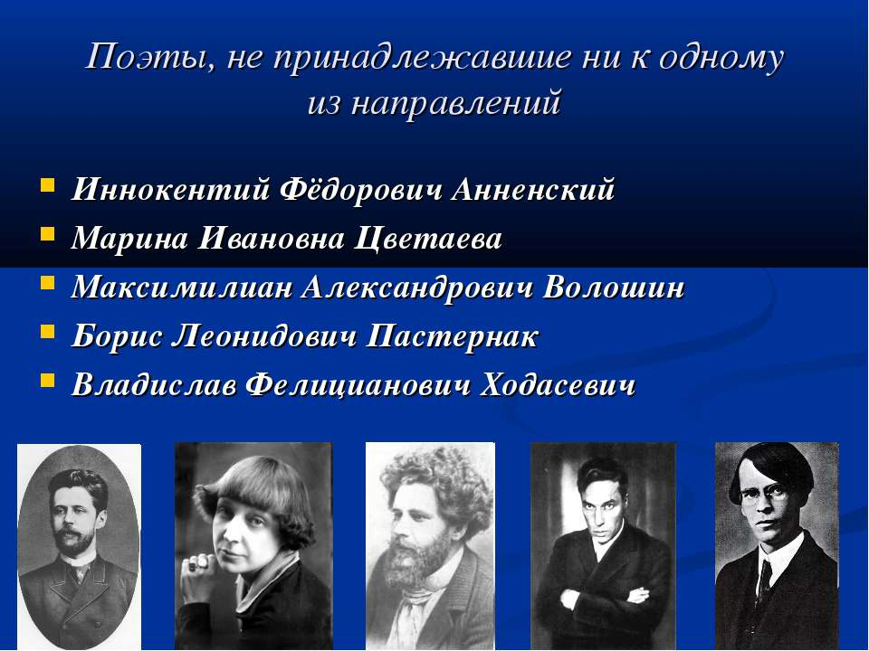 Поэты, не принадлежавшие ни к одному из направлений Иннокентий Фёдорович Анне...