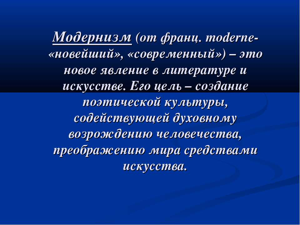 Модернизм (от франц. moderne- «новейший», «современный») – это новое явление ...