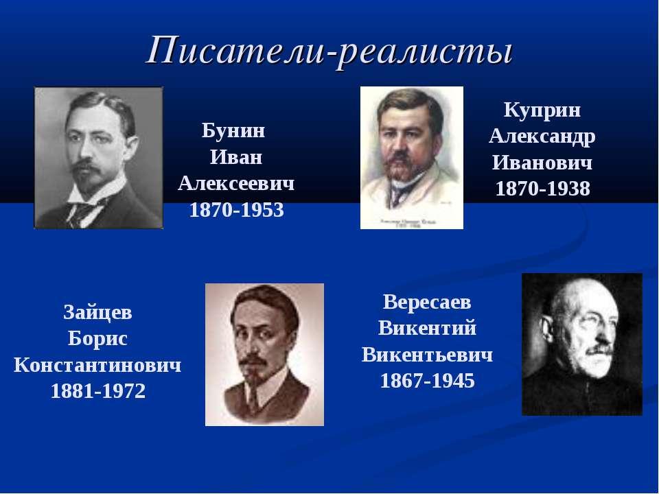 Писатели-реалисты Бунин Иван Алексеевич 1870-1953 Куприн Александр Иванович 1...