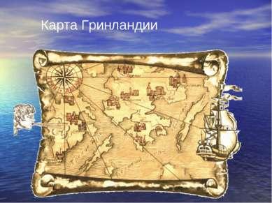 Карта Гринландии