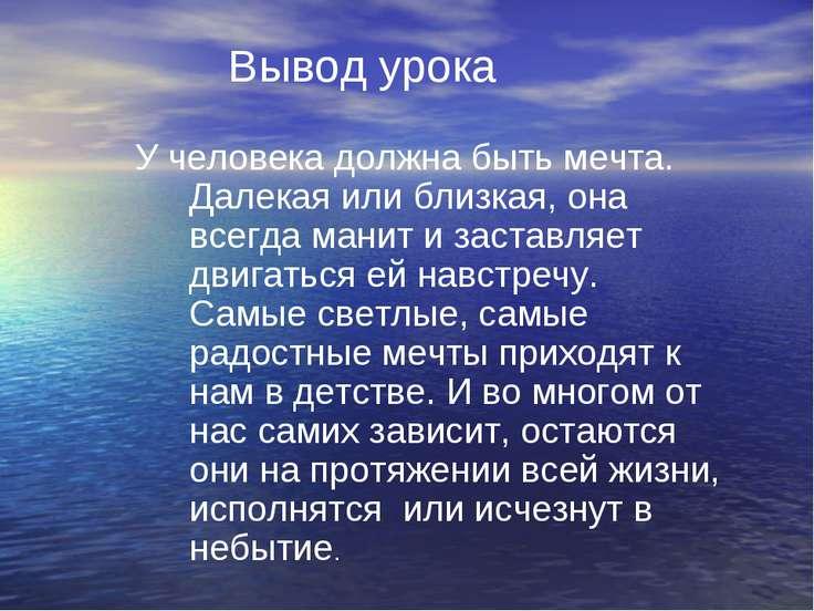 Вывод урока У человека должна быть мечта. Далекая или близкая, она всегда ман...