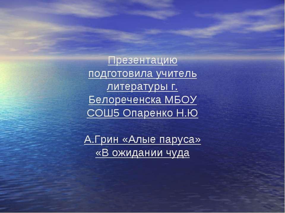 Презентацию подготовила учитель литературы г. Белореченска МБОУ СОШ5 Опаренко...