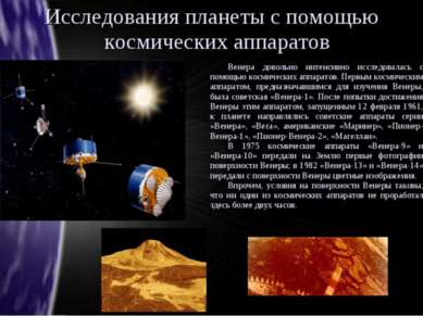 Исследования планеты с помощью космических аппаратов Венера довольно интенсив...
