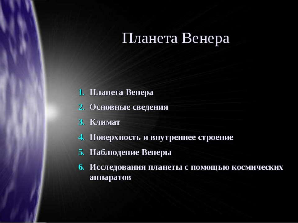 Планета Венера Планета Венера Основные сведения Климат Поверхность и внутренн...