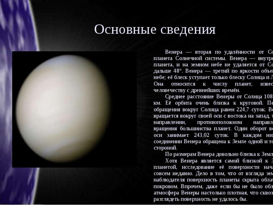 Основные сведения Венера — вторая по удалённости от Солнца планета Солнечной ...