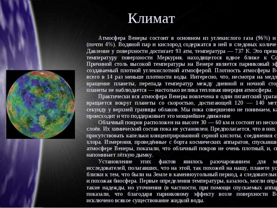 Климат Атмосфера Венеры состоит в основном из углекислого газа (96%) и азота ...