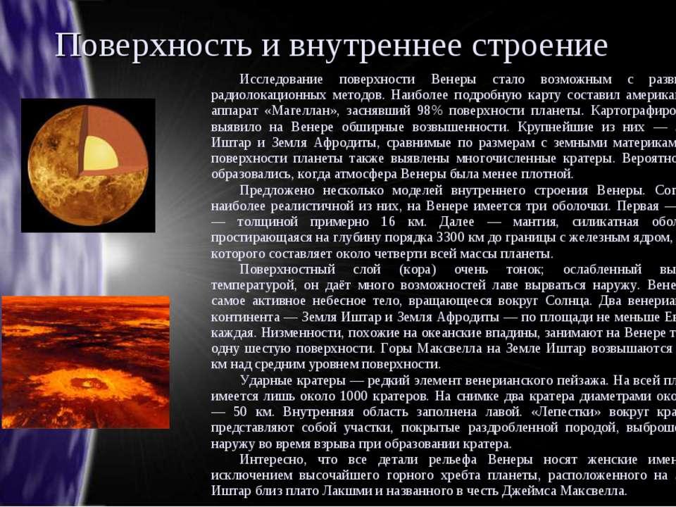 Поверхность и внутреннее строение Исследование поверхности Венеры стало возмо...