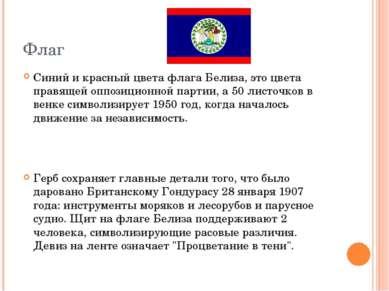Флаг Синий и красный цвета флага Белиза, это цвета правящей оппозиционной пар...