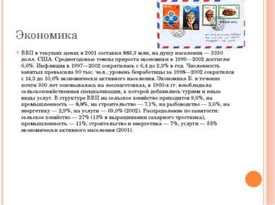 Экономика ВВП в текущих ценах в 2001 составил 883,3 млн, на душу населения — ...