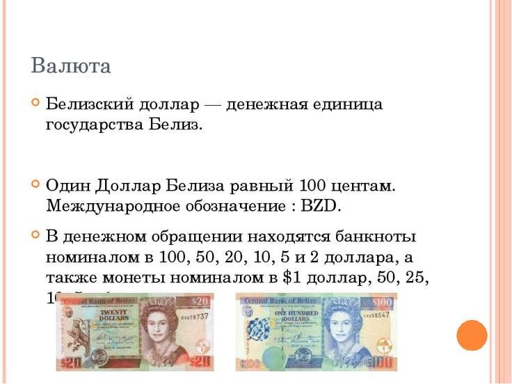 Валюта Белизский доллар — денежная единица государства Белиз. Один Доллар Бел...