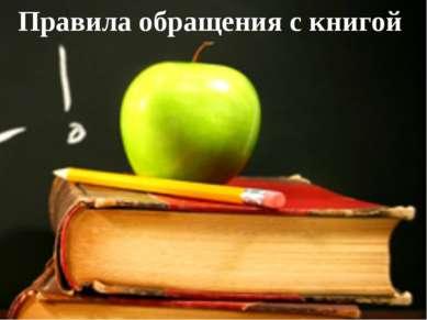 Правила обращения с книгой