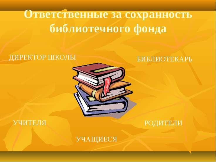 Ответственные за сохранность библиотечного фонда ДИРЕКТОР ШКОЛЫ БИБЛИОТЕКАРЬ ...