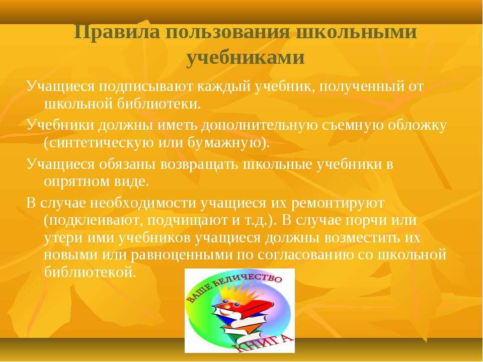 Правила пользования школьными учебниками Учащиеся подписывают каждый учебник,...